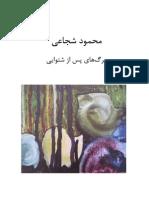 مرگ هاي پس از شنوایی_ محمود شجاعی