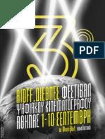 3ο Φεστιβάλ Ψηφιακού Κινηματογράφου Αθήνας AIDFF Κατάλογος Εκδηλώσεων