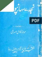 Najad Sey Saharanpur Tak by Allama Kamil Sehsirami