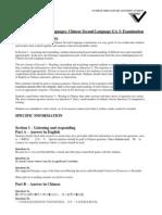 2012 Chinese 2nd Language Written Exam Assessment Report