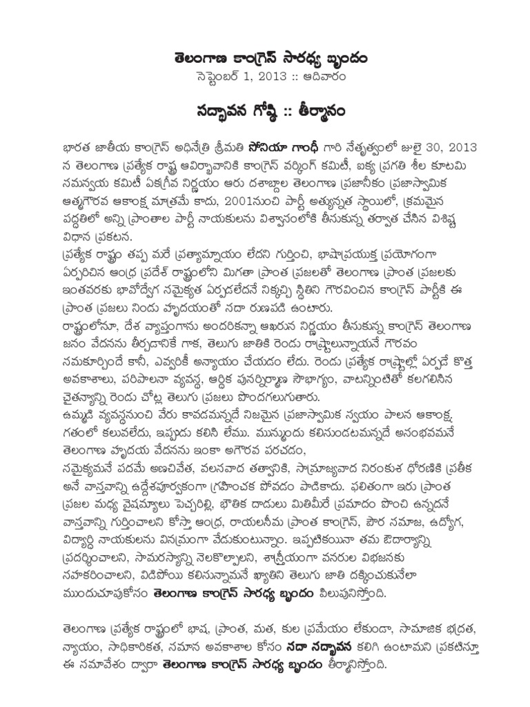 In bathukamma pdf songs telugu
