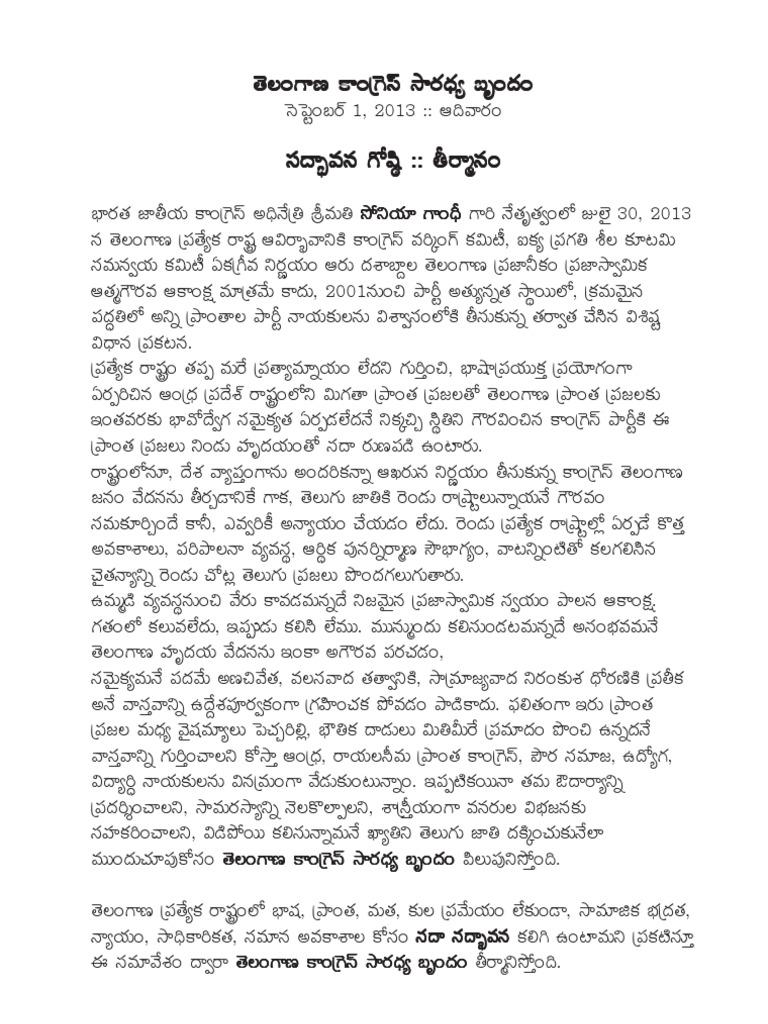 Lyrics telugu pdf songs bathukamma in