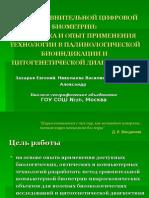 Биометрия гетерохроматин Открытие