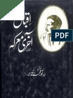 Iqbal Ka Akhri Maarka by Syed Noor Muhammad Qadri