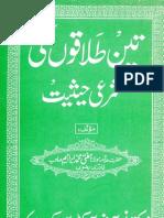 Teen Talaq Ki Sharayee Hasiyat by Maulana Ibrahim Qadri Razavi