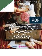 Селезнев А. - Кондитерские мировые хиты (Кулинарные праздники с А. Селезневым) - 2012