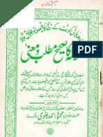 Halala Ka Sahi Matlab Wa Maani by Syed Mehmood Ahmad Rizvi