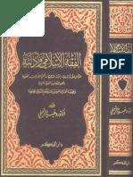 Al Fiqhal IslamiwaAdillatuhu Cover