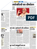Chandrika Article Dainik Bhaskar-9