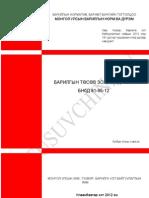81-95-12.pdf
