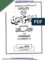 Ihya Al Uloom of Imam Ghazali Urdu Translation Vol 2 of 4