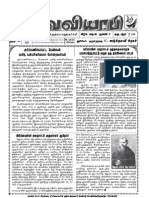 சர்வ வியாபி - 25-08-2013