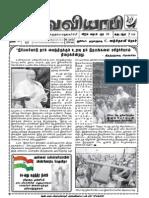 சர்வ வியாபி - 11-08-2013
