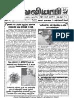 சர்வ வியாபி - 18-08-2013