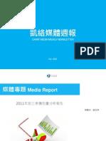 Carat Media NewsLetter 608 Report