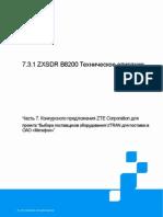7.3.1 ZXSDR B8200 Техническое описание