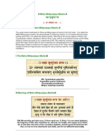 II Maha Mrityunjaya Mantra II