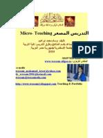 micro teaching skillsكتيب مهارات التدريس المصغر