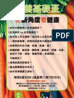 營養班Leaflet