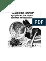 Адрианов. Шпионские штучки и устройства для защиты объектов информации