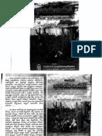 Khadiyani Book