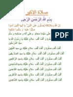 . صلاة الاكبر Durood -e-Akbar (Salaatul Akbar) COMPLETE ARABIC TEXT