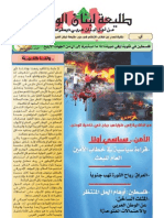 طليعة لبنان أب  2013 (1).pdf
