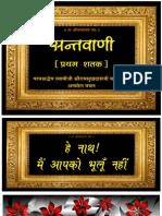 Sethji Pdf