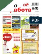 Aviso-rabota (DN) - 35 /120/