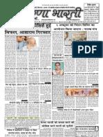 Prernabharti_4thSept13_Issue36