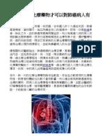適當的施用化療藥物才可以對肺癌病人有幫助