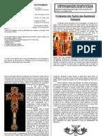 Ορθόδοξη παρουσία, τεύχος 7