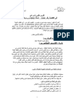 تقرير طبى شرعى للمسجونين المتوفين بسيارة الترحيلات 18-8-2013
