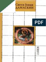 Damaskin Tacno Izlozenje Pravoslavne Vere