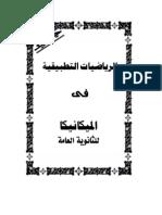 كتاب الإستاتيكا المدرسى للصف الثالث الثانوى العام  المنهج الجديد 2014 م