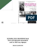 istoria_genikhs