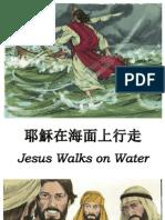 耶穌在海面上行走 - Jesus Walks on Water