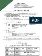 2014 高一 招生简章及表格