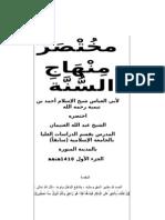 01مختصر منهاج السنة لشيخ الإسلام ابن تيمية