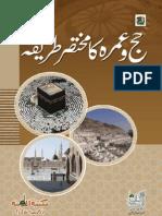 Hajj o Umrah (Urdu)