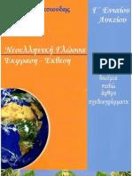 Έκφραση-Έκθεση (σχεδιαγράμματα) Γ΄ Ενιαίου Λυκείου