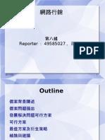 管理學報告1