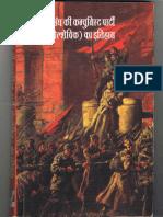 रूसी सामाजिक जनवादी मज़दूर पार्टी का निर्माण। पार्टी के भीतर बोल्शेविक और मेन्शेविक गुटों का जन्म। (1901-1904)