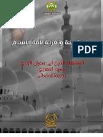 Congratulations and Condolences to the Ummah of Islam On the Martyrdom of Shaykh Abu Sufyan al-Azdi (Sa'īd al-Shehri) - July 2013