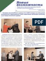 Газета ОООИ «Новые возможности» №17, ноябрь 2009 года