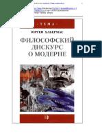 Хабермас Ю. Философский дискурс о модерне (Тема). 2003