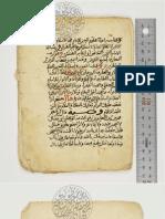 وصية للامام زين العابدين مخطوطة