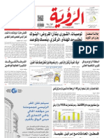 Alroya Newspaper 05-09-2013