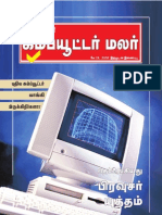 Computer malar 12-05-2009