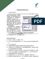 赫斯曼网络管理软件HIVISION